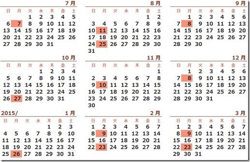 マツケンカンファ開催日カレンダー
