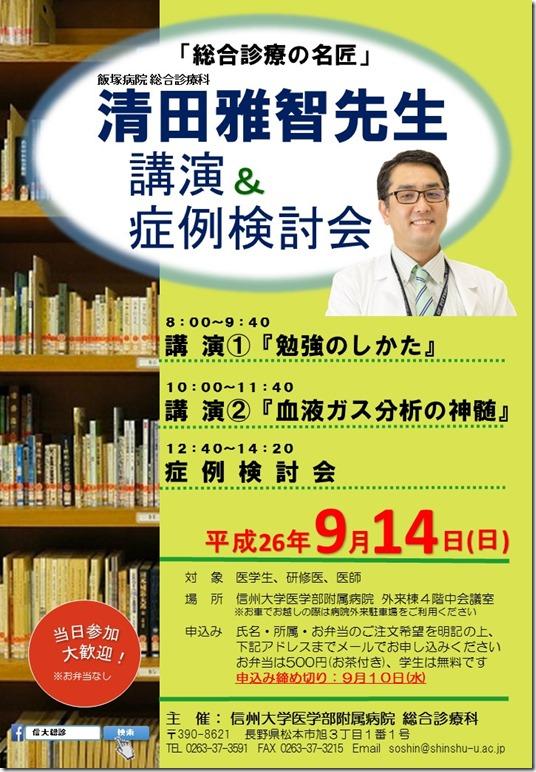 清田先生講演会9.14