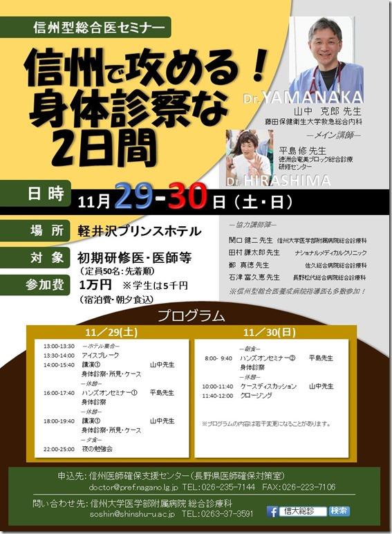 ポスター案2(信大総診改訂1001)