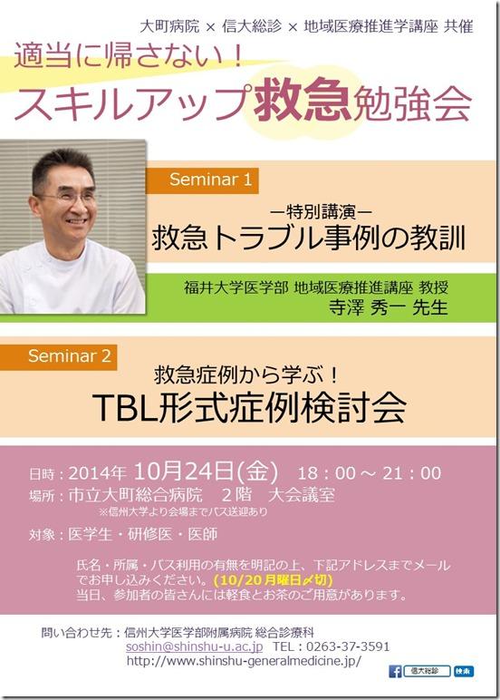 寺澤秀一先生講演会ポスター