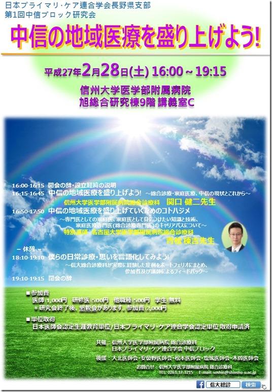 PC中信ブロック研究会