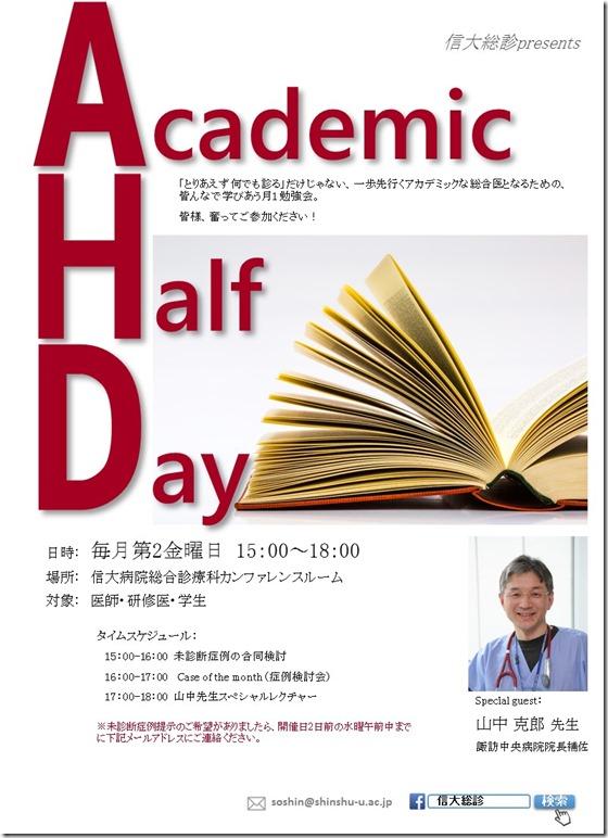 AHDポスター