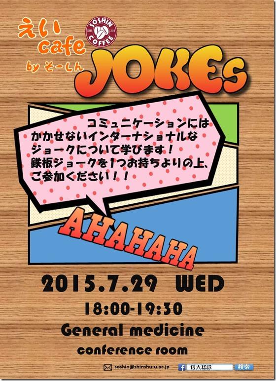 20150729えいcafe