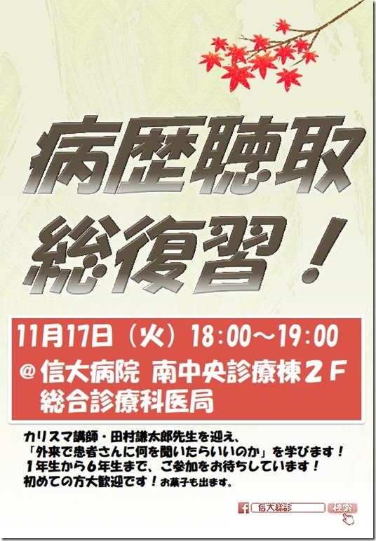 20151117田村先生勉強会