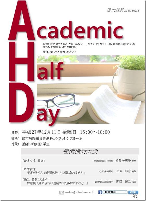 20151211AHDポスター