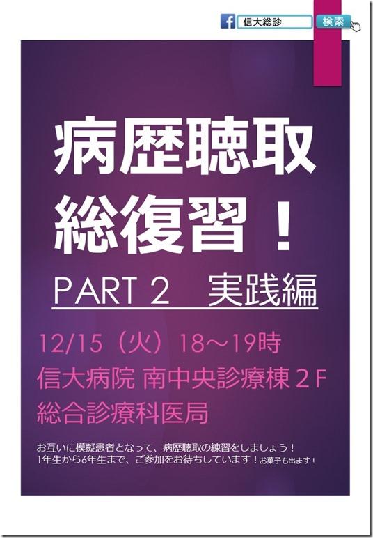 20151215田村先生勉強会