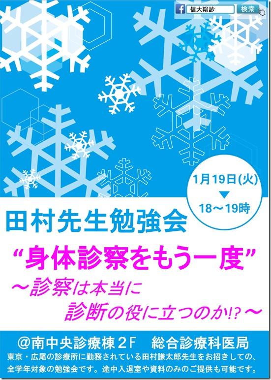 20160119田村先生勉強会ポスター