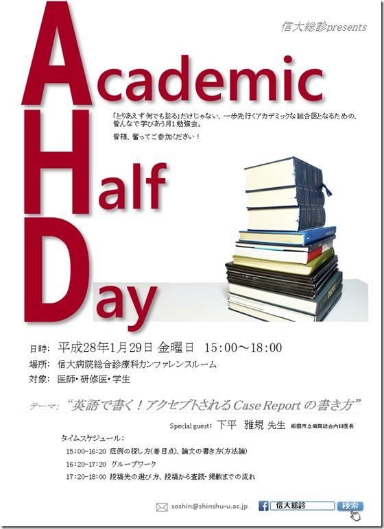 20160129AHDポスター