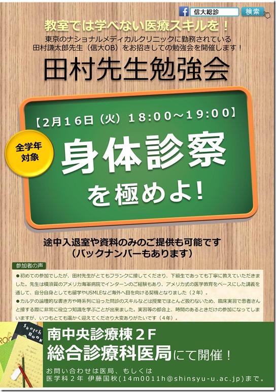 20160216田村先生勉強会ポスター