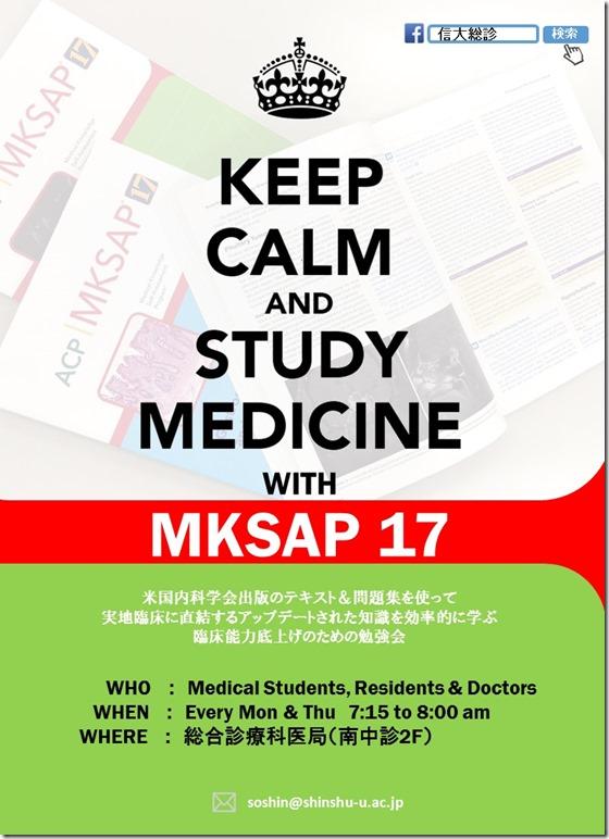 MKSAPポスター2016