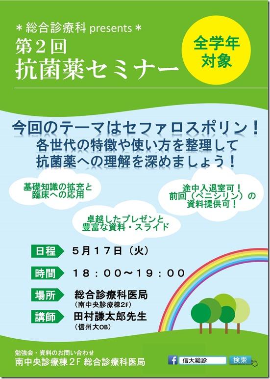 20160517田村先生勉強会ポスター