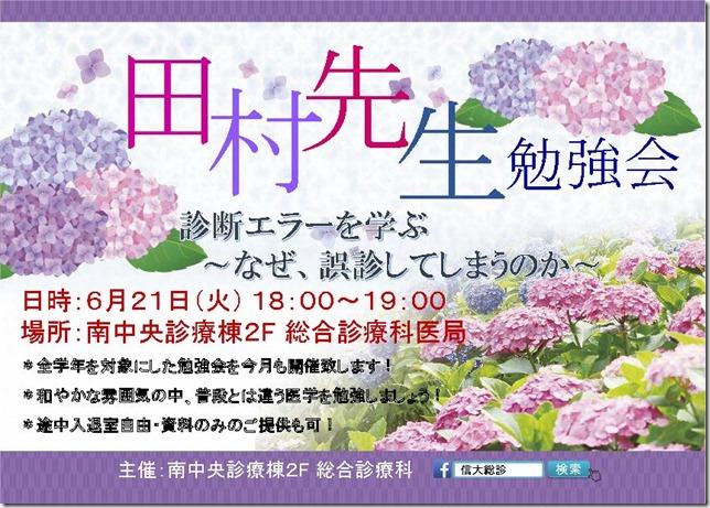 20160621田村先生勉強会ポスター