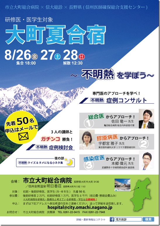 2016大町夏合宿