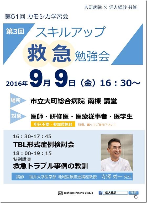 20160909寺澤先生講演会ポスター