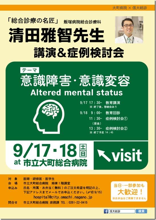 20160918清田先生講演会