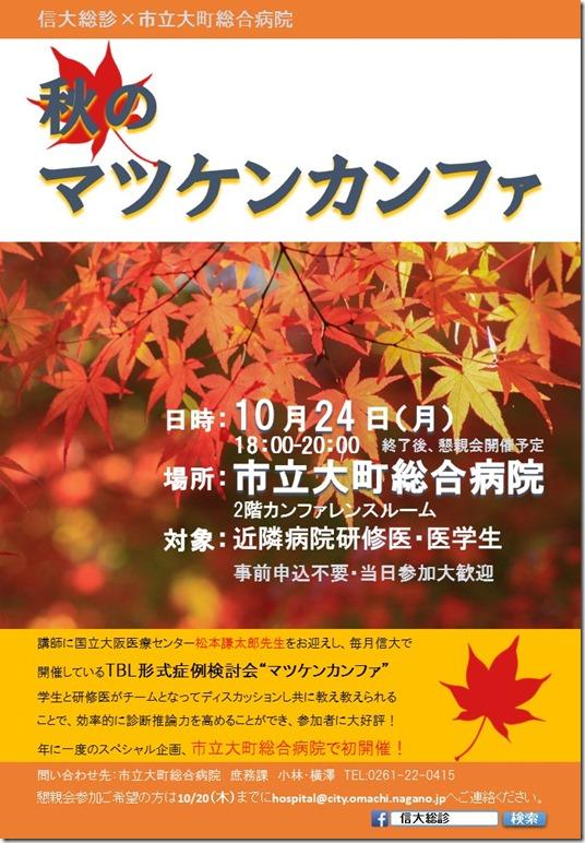 2016秋のマツケンカンファ