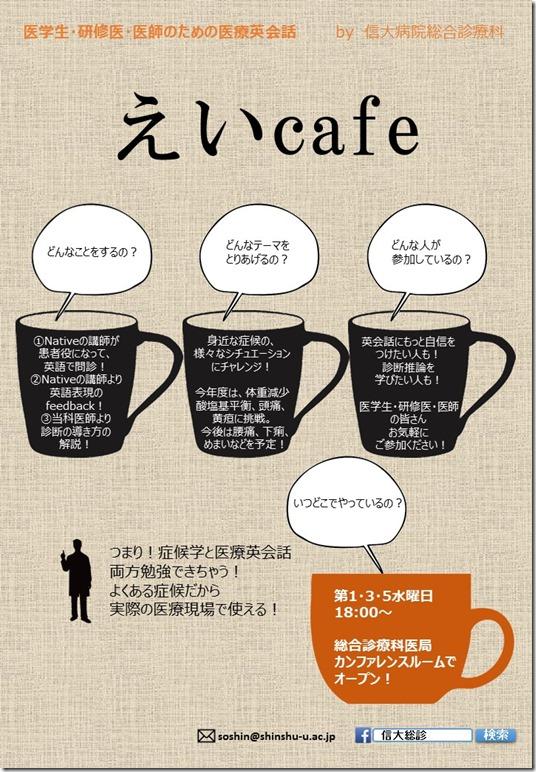 えいcafeポスター201610~