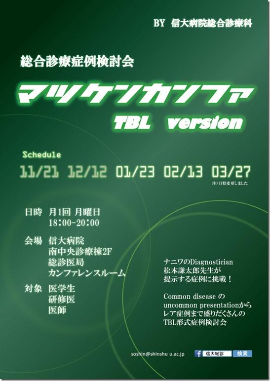 2016下期マツケンカンファポスター(日程変更)