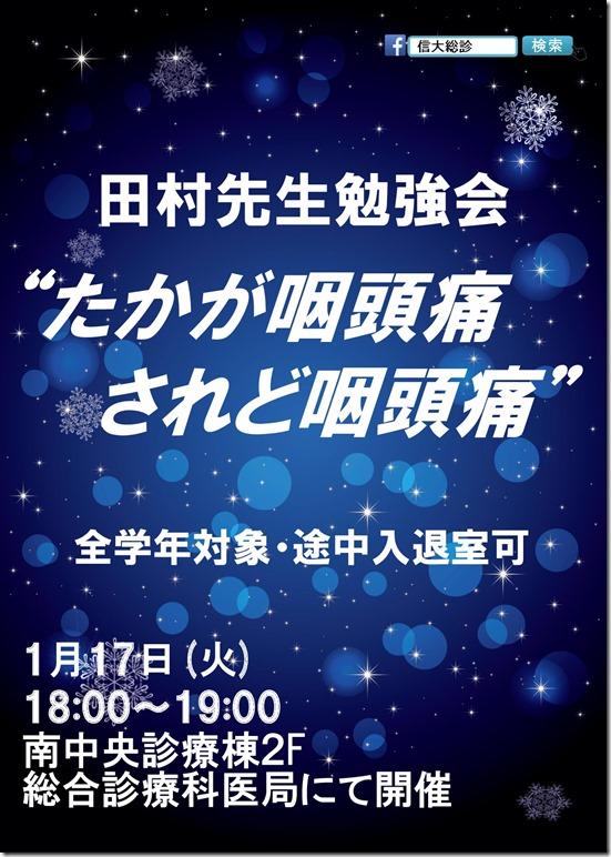 20170117田村先生勉強会ポスター