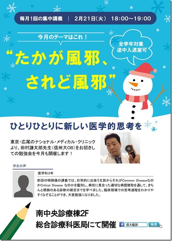 20170221田村先生勉強会ポスター