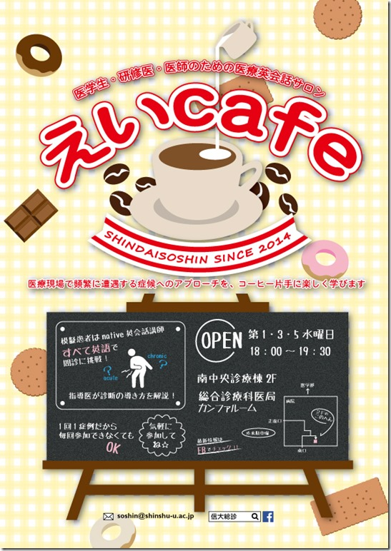 2017えいcafe