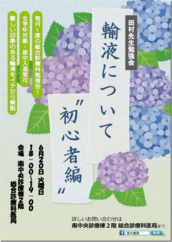 20170620田村先生勉強会ポスター