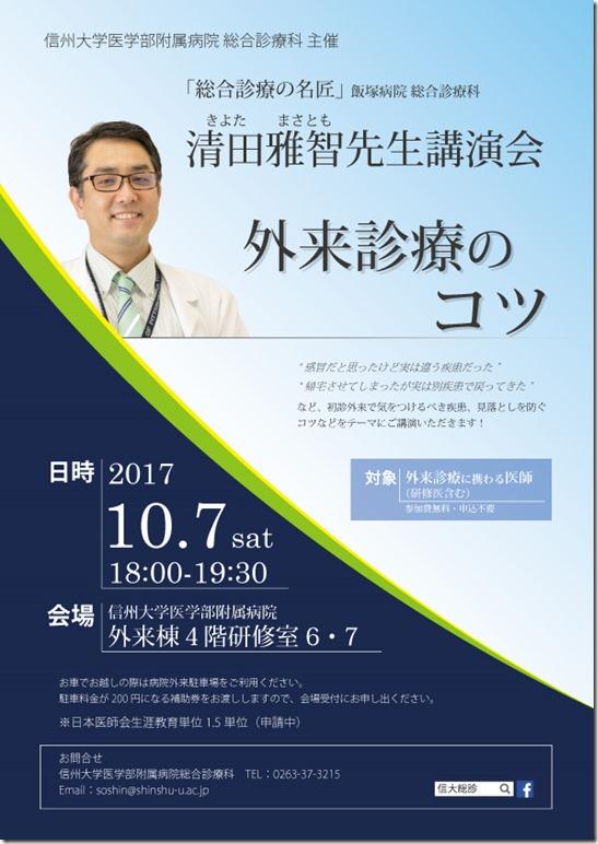 20171007清田先生講演会