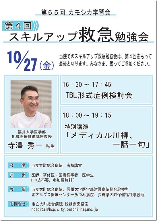 寺沢先生講演会チラシ171027
