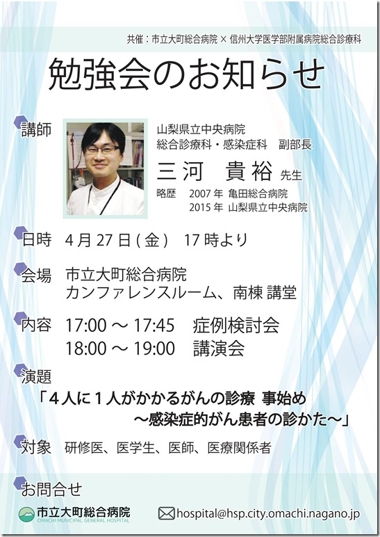 H30.4.27 三河Dr勉強会ポスター(院外)