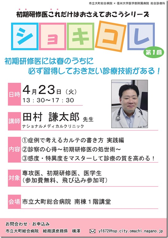 ショキコレ第1回(田村先生) チラシ