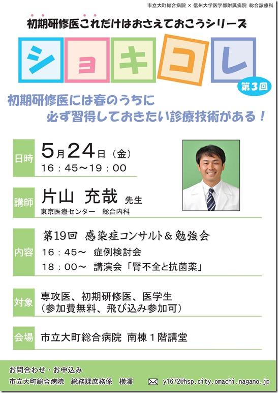 01.ショキコレ第3回(片山先生) 院外用チラシ