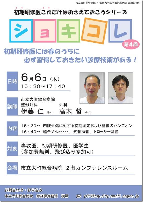 01.ショキコレ第4回(伊藤先生、高木先生) 院外用チラシ