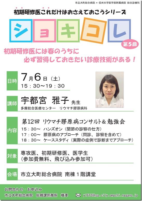 第5回ショキコレ(第12回リウマチ膠原病コンサルト&勉強会)チラシ_page-0001