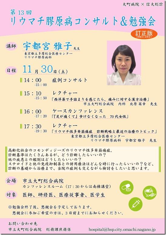 R1.11.30 リウマチ膠原病コンサルト&勉強会 チラシ(院外)
