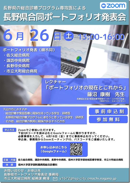 R3.6.26 長野県合同ポートフォリオ発表会20210607_page-0001